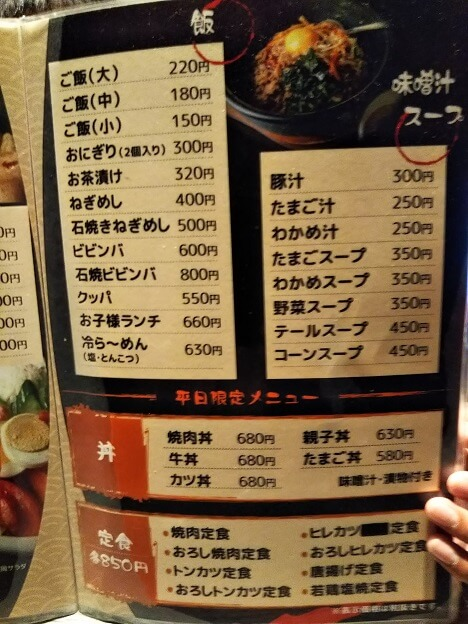 正岡の焼肉レストメニュー6