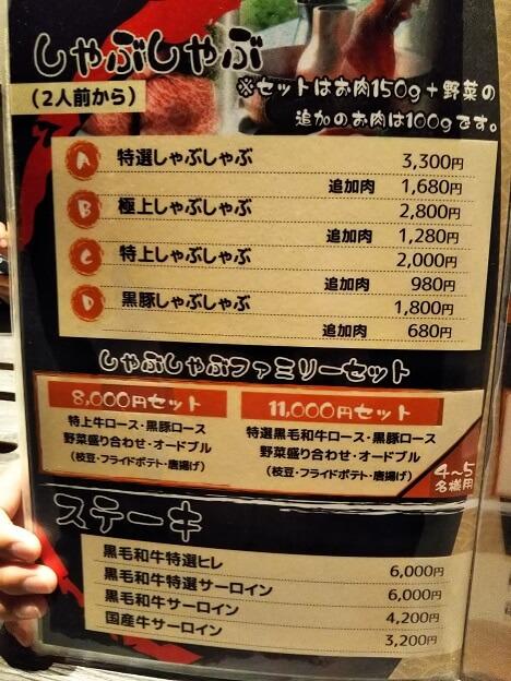 正岡の焼肉レストメニュー7
