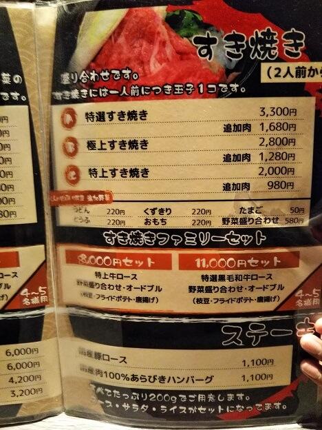 正岡の焼肉レストメニュー8