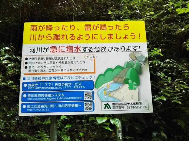 虹の滝 増水注意の看板