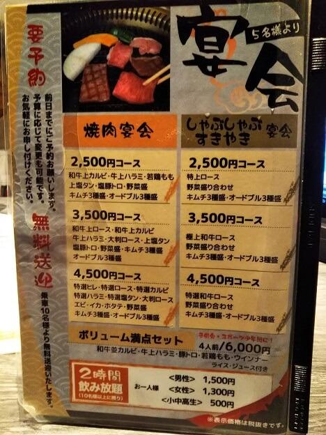 正岡の焼肉レストメニュー9