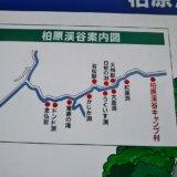 柏原渓谷案内図