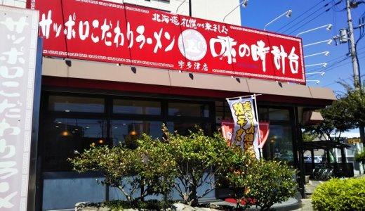 宇多津町で札幌ラーメンを味わうラーメン味の時計台