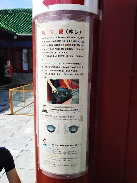 燕趙園 魚洗説明