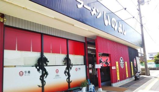 鳥取県の美味しい牛骨ラーメン いのよし