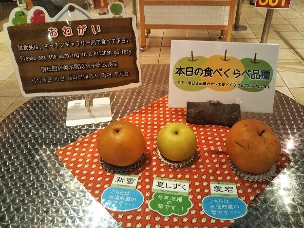 なしっこ館梨の食べ比べ