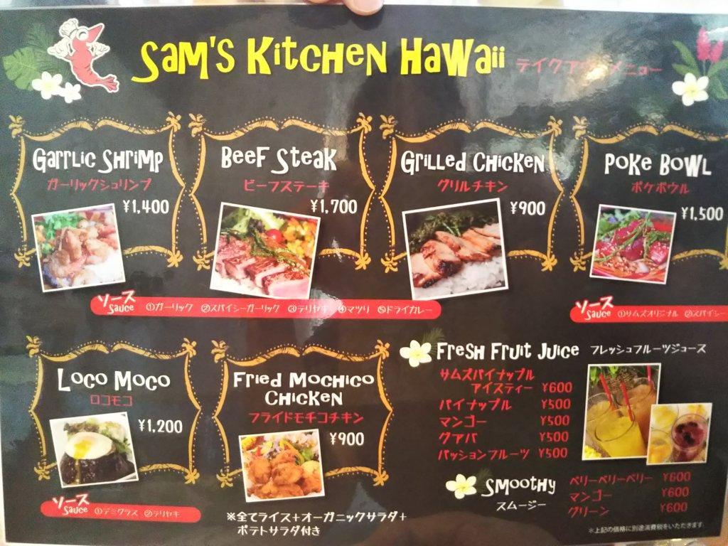 サムズキッチンハワイ7