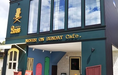 坂出市のかわいいcafe NEVER ON SUNDAY cafe.