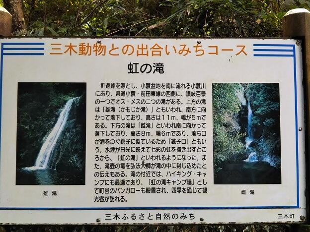虹の滝 案内看板1