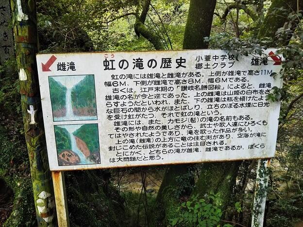 虹の滝 案内看板2