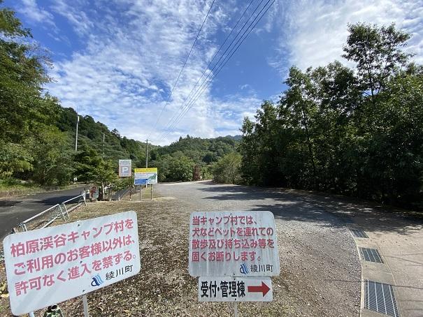 キャンプ村 tatutaの森駐車場