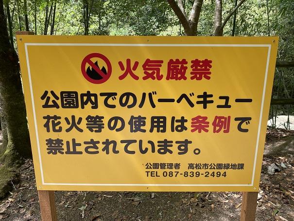 不動の滝火気厳禁