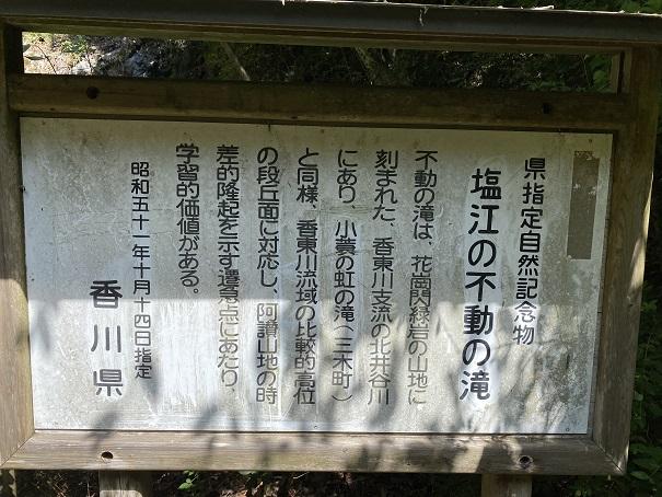 塩江町の不動の滝の説明