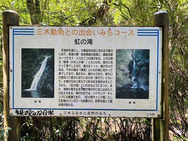 三木動物と出会いの道虹の滝