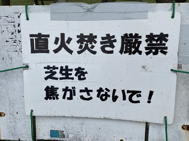 田の浦野営場直火焚き禁止