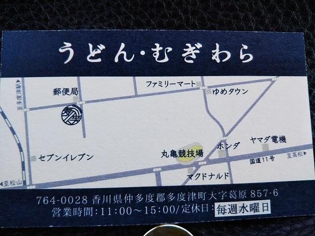 麦笑 地図