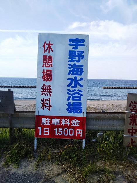 宇野海水浴場 駐車場案内