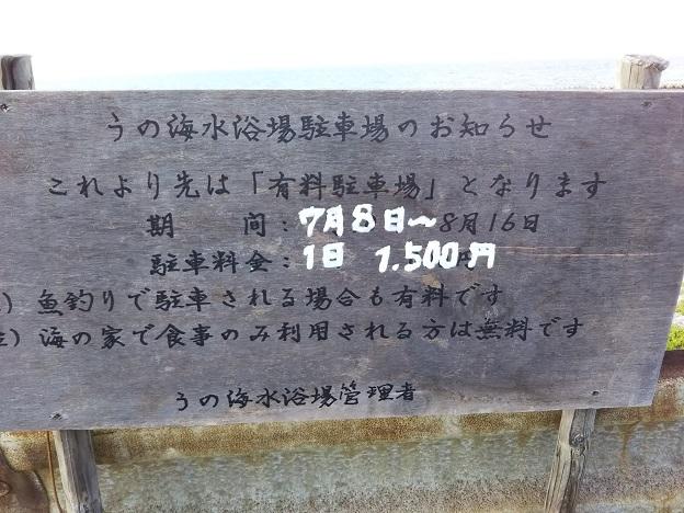 宇野海水浴場 案内