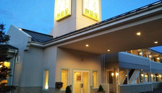 鳥取県のアメリカンなホテル ファミリーロッジ旅籠屋