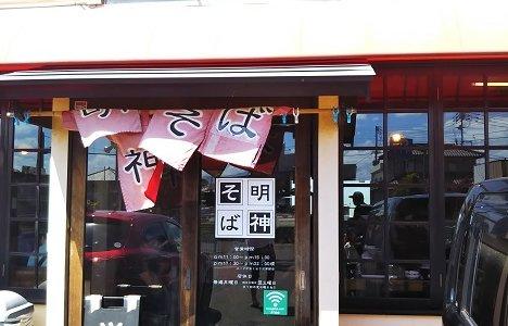 高松市のラーメン人気店 明神そば