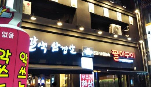 パルセクサムギョッサル(八色)鍾路店でサムギョプサルを
