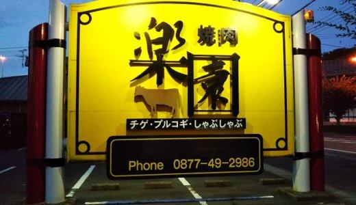 宇多津町のおいしい焼肉・ステーキ ステーキハウス楽園