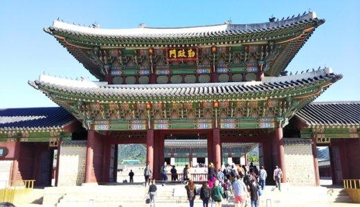 韓国ソウルの景福宮キョンボックンと守門将交代儀式
