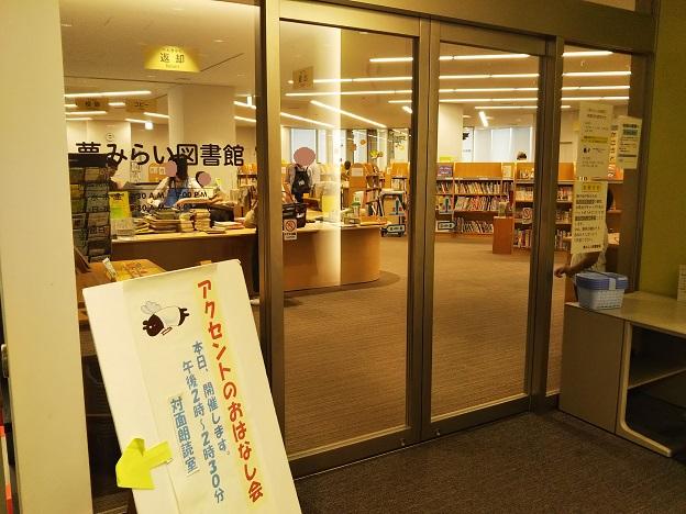 ミライエ 夢みらい図書館