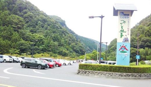 満濃町の温泉と産直 道の駅ことなみ エピアみかど