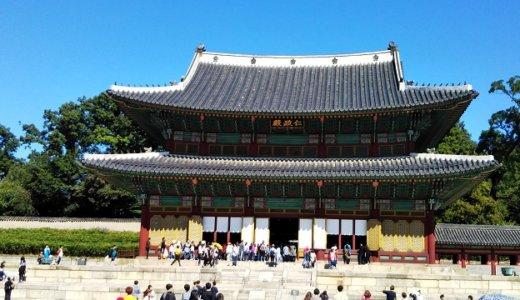 韓国ソウルのユネスコ世界文化遺産 昌徳宮チャンドックン