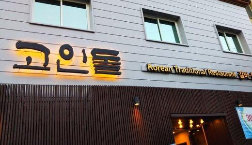 韓国ソウルのコインドルで食べたプルコギは本気でうまい