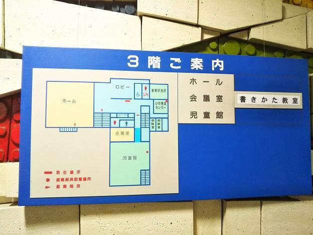 生涯学習センター3階案内