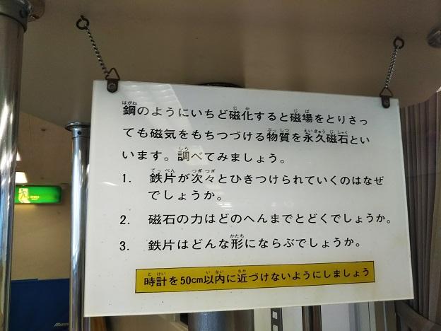 丸亀市児童館 大型永久磁石説明