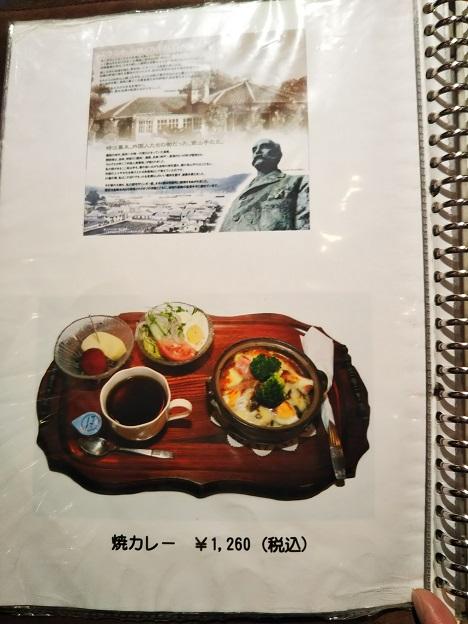長崎屋 メニュー1