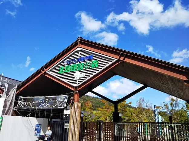 徳島県のとくしま動物園 北島建設の森