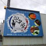 琴平町 田中屋 看板
