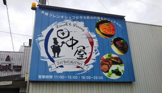 琴平町のおしゃれで美味しいLunch & Dining 田中屋 閉店