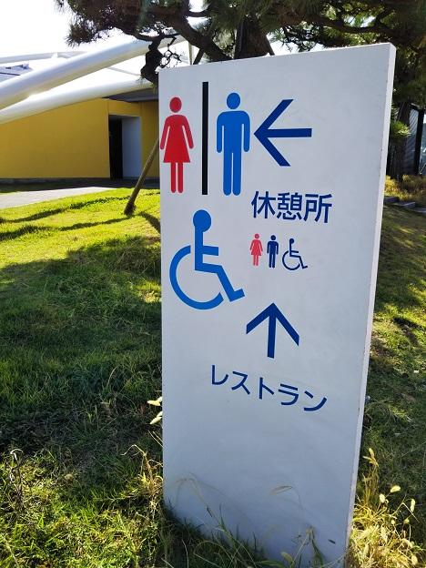 サンポート高松トイレ