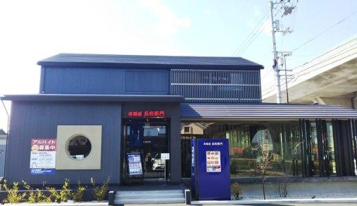 高松市のお箸で食べるパスタ 洋麺屋 五右衛門