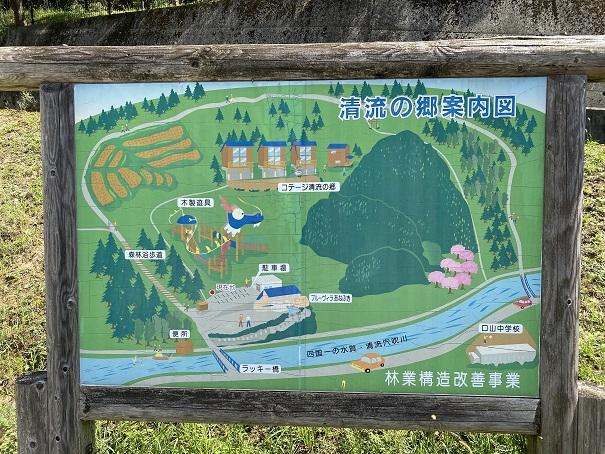 清流の郷案内図