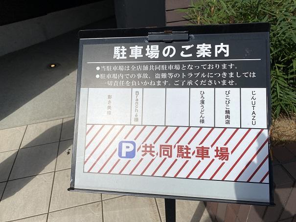 ぴこぴこ精肉店宇多津共同駐車場