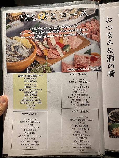ぴこぴこ精肉店宇多津のディナーコースメニューと価格
