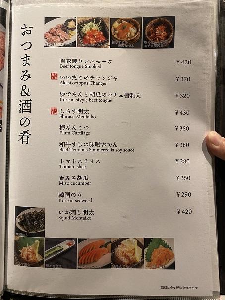 ぴこぴこ精肉店宇多津ディナーメニューと価格