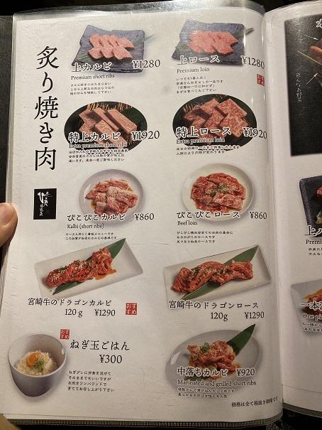 ぴこぴこ精肉店宇多津メニュー5