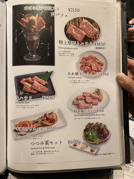 ぴこぴこ精肉店宇多津メニュー6