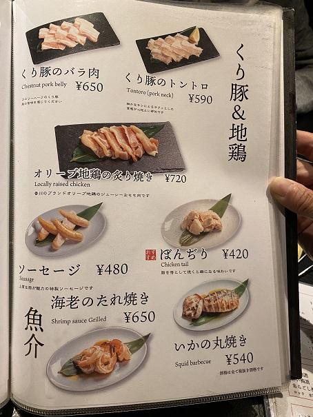 ぴこぴこ精肉店宇多津メニュー8