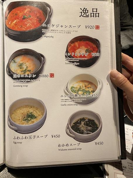 ぴこぴこ精肉店宇多津メニュー12
