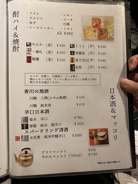 ぴこぴこ精肉店宇多津ドリンクメニュー2