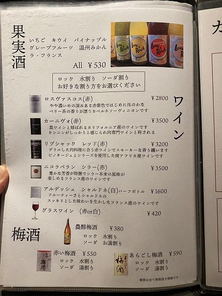 ぴこぴこ精肉店宇多津ドリンクメニュー3