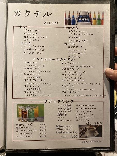 ぴこぴこ精肉店宇多津ドリンクメニュー4